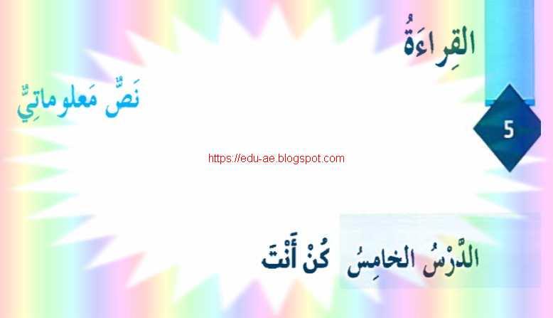 حل درس  كن انت مادة اللغة العربية للصف الثامن الفصل الاول2020 - تعليم الامارات