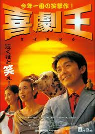 Xem Phim Vua Hài Kịch 1999