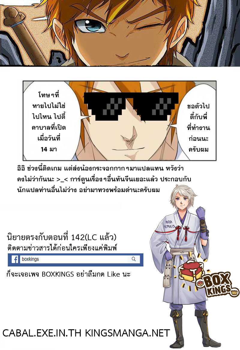 Tales of Demons and Gods ตอนที่ 153.5 หน้า 12