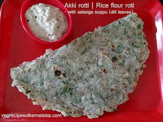 Sabsige soppu akki rotti recipe in Kannada