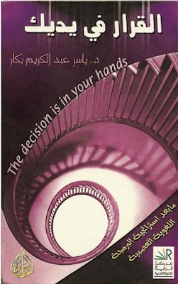 تحميل كتاب القرار في يديك PDF عبد الكريم بكار