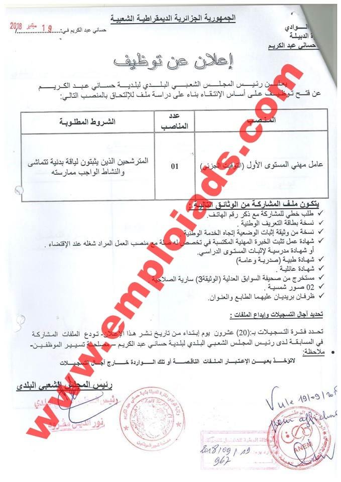 اعلان مسابقة توظيف بلدية حساني عبد الكريم ولاية الوادي سبتمبر 2018