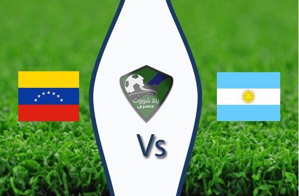مشاهدة مباراة الارجنتين وفنزويلا بث مباشر