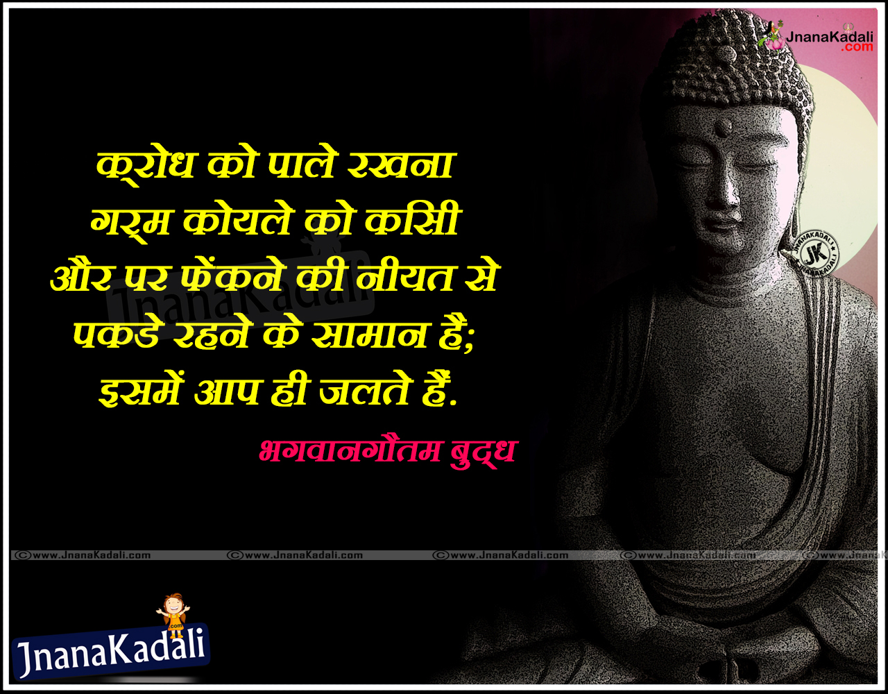 Hindi Nice Inspiring Gautama Buddha Life Quotations Images