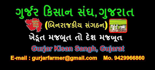 ગુર્જર કિસાન સંઘ ગુજરાત (સૂચિત) મુલાકાત લો