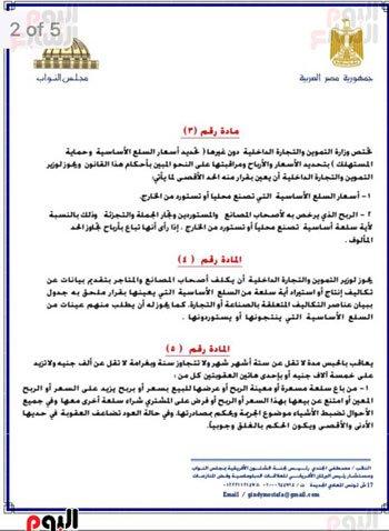 ننشر.. نص أول مشروع قانون لفرض تسعيرة جبرية ومواجهة جشع التجار و ارتفاع الأسعار 2