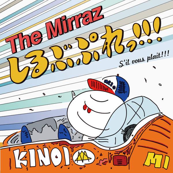 [Album] The Mirraz – しるぶぷれっ!!! (2016.02.10/MP3/RAR)