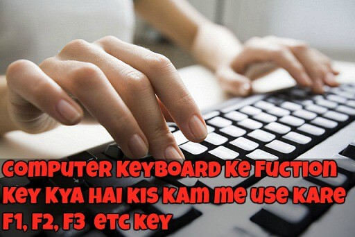 Computer-keyboard-ke-function-key-kya-hai