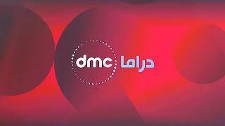 تردد قناة دي إم سي دراما