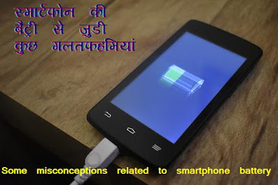 Some misconceptions related to smartphone battery