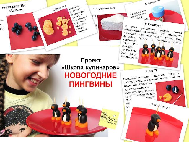 """Проект """"Школа кулинаров"""" 3 класс"""