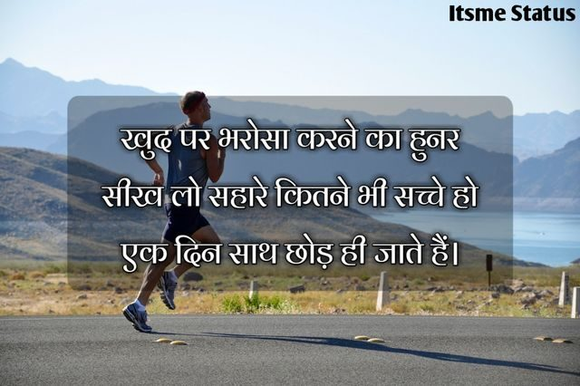 BEST} Motivational Status In Hindi For Whatsapp And Fb