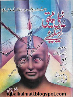Telephethy Sekkye By Muslim Aazami PDF Download