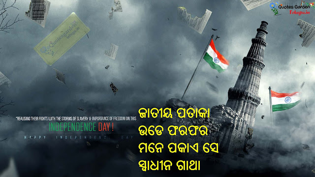 nice Independence day quotes in oriya 866