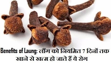 Benefits of Laung: लौंग को नियमित 7 दिनों तक खाने से खत्म हो जाते हैं ये रोग