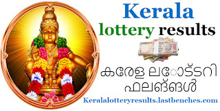 **Kerala lottery result- Kerala lottery result today live Karunya kn lottery result kn Pournami lottery results Nirmal lottery results akshaya lottery results Sthree Sakthi lottery results