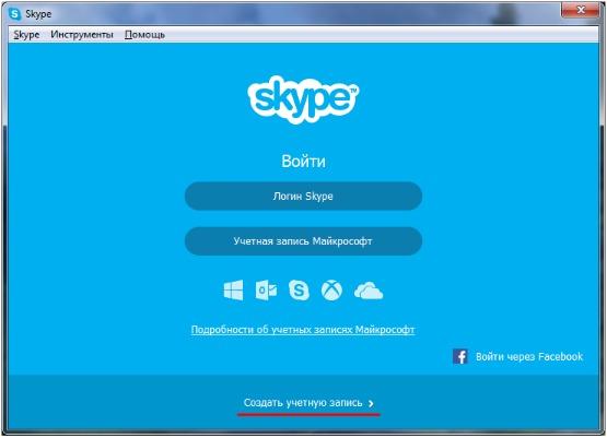 Регистрация нового пользователя в Скайп