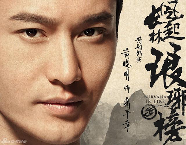 Huang Xiao Ming Nirvana in Fire 2