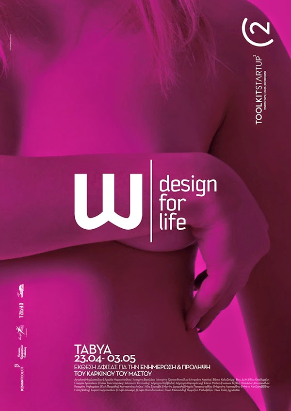 http://toolkitstartup.gr/el/exhibitions/W-Design4Life.2/