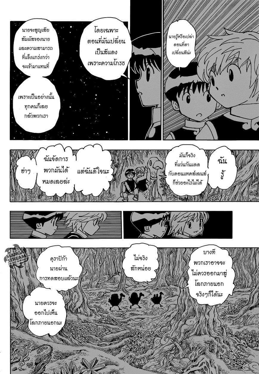 Hunter x Hunter 340.5 : Special Kurapika is Reminiscences 2 แปลไทย