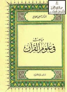 Download Kitab Pembahasan Ilmu al-Quran Karya Shubhi Shalih