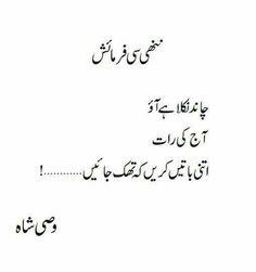 Chaand Nikla ha aao | Romantic Urdu Poetry - Wasi Shah 2 line Urdu Poetry, Romantic Poetry