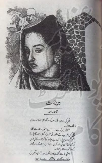 Free download Dar e rehmat novel by Qanta Rabia pdf