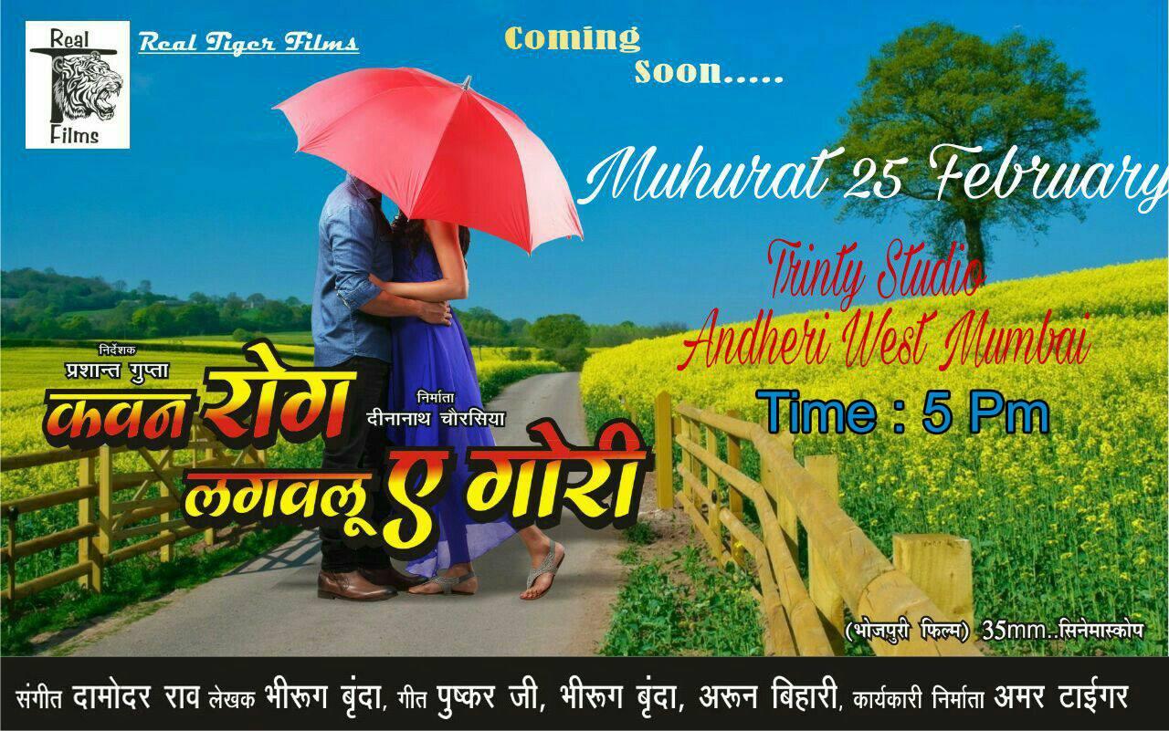 Kawan Rog Lagawalu A Gori Bhojpuri Movie New Poster Feat Pramod Premi Yadav
