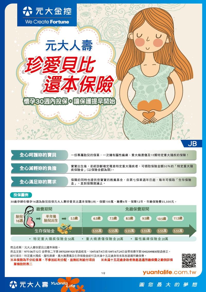 儲蓄險: 元大人壽【珍愛貝比還本保險JB】