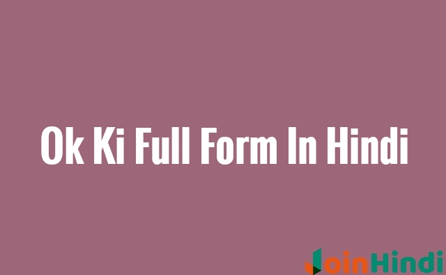 OK Ki Full Form Kya Hai— OK Meaning In Hindi