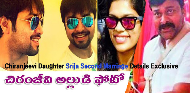 Chiranjeevi Daughter Srija Second Marriage Details Exclusive