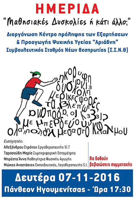 Ηγουμενίτσα: Σήμερα η ημερίδα απο τον Συμβουλευτικό Σταθμό Νέων Θεσπρωτίας