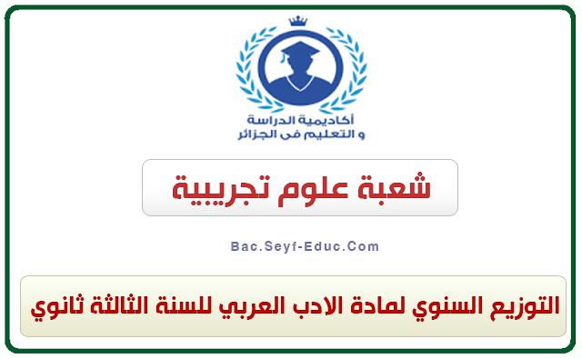 التوزيع السنوي لمادة الادب العربي للسنة الثالثة ثانوي شعبة علوم تجريبية