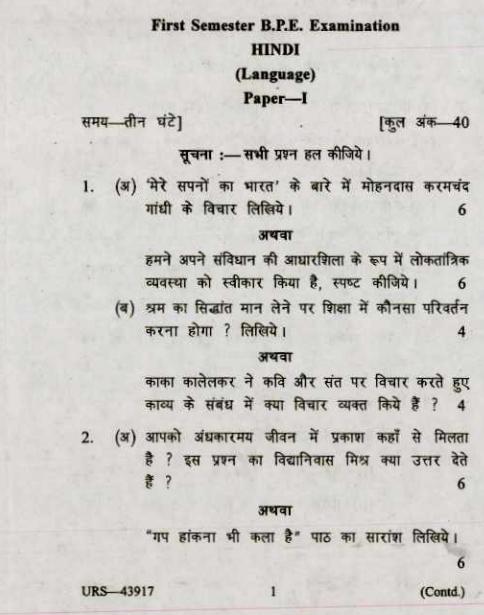 SGBAU B P E  Hindi Language Paper - I First Semester 2013