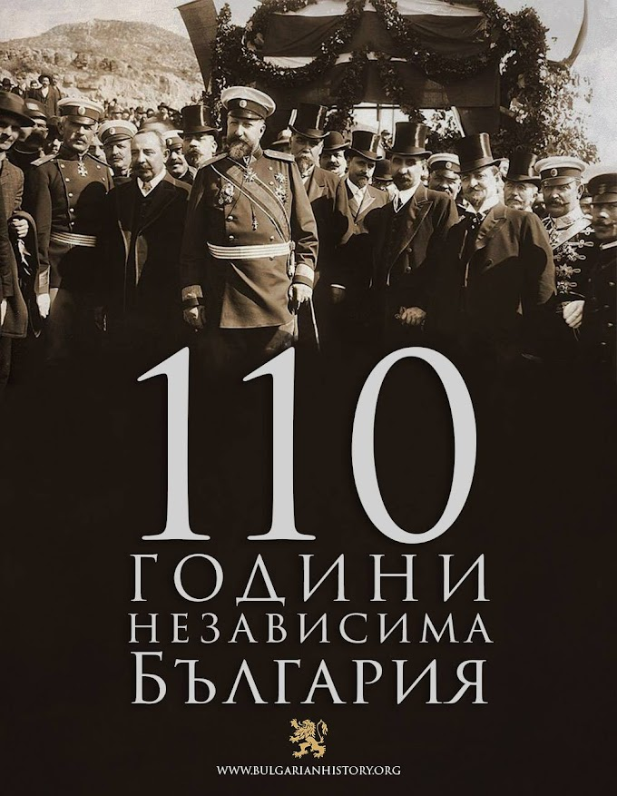 """Зам.- кметът Чобанов: """"Нека помним уроците и се борим не по между си, а за интересите на България!"""""""