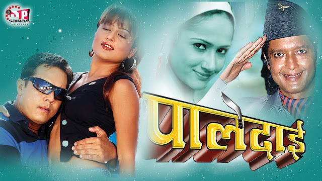 Nepali Movie - Paledai Full Movie