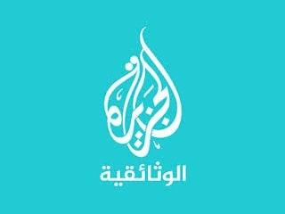 تردد قناة الجزيرة الوثائقية Al Jazeera Documentary TV