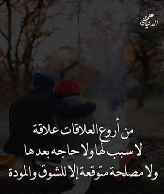 النهايه يبقى بجانبكك يحبكك 16999127_22431871692