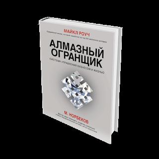 книга Алмазный Огранщик