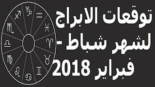 توقعات الابراج لشهر شباط - فبراير 2018