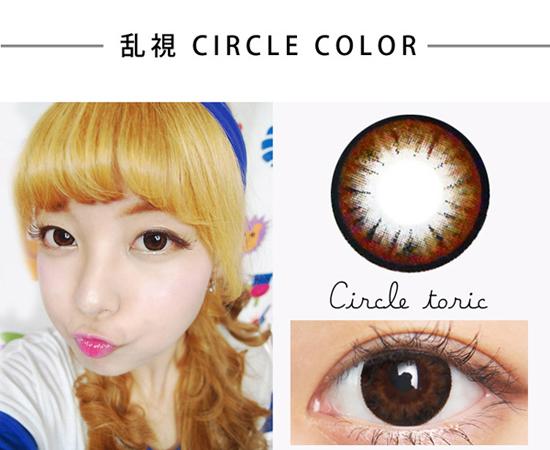サーク ルカラー ブラウン/Circle Color Brown
