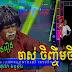 CTN Comedy Perk Mi - Jas Jenh Jem Chet (25 Oct 2014)