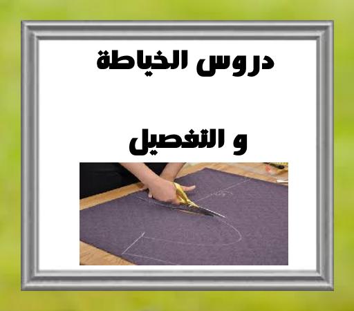 دروس خياطة و تفصيل بالباترون
