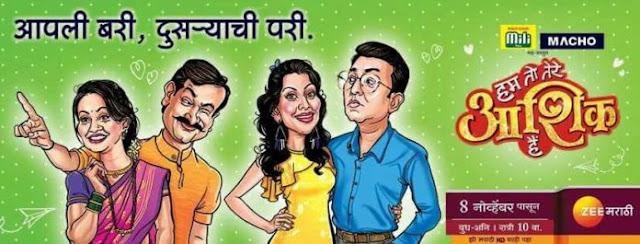 Hum To Tere Ashiq Hai - Zee Marathi Serial