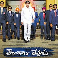Telangana Devudu Audio Songs