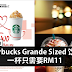 Starbucks Grande Sized 饮料一杯只需要RM11!快Jio朋友一起喝!