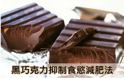 巧克力也分很多種,其中非常特別的黑巧克力甚至可以幫助我們減肥。黑巧克力所含的咖啡因和纖維素能夠控制食慾