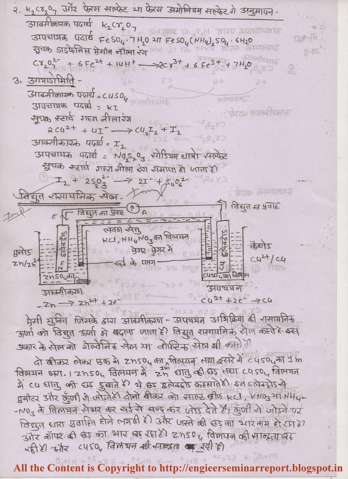 Project Seminar Report Amp Synopsis For Engineering Students