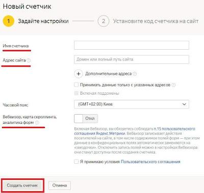 Создание нового счетчика Яндекс для блога на Blogger