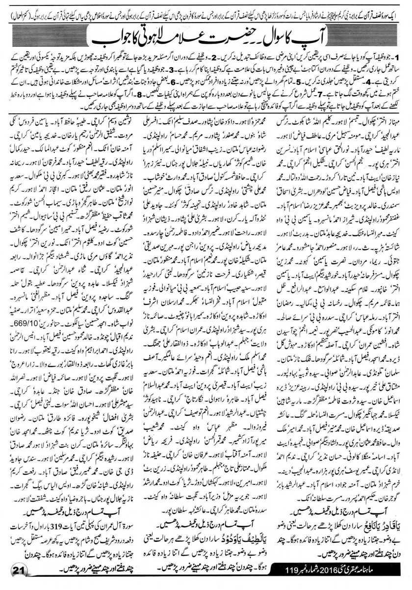 Aap Ka Sawal Hazrat Allama Lahoti Ka Jawab